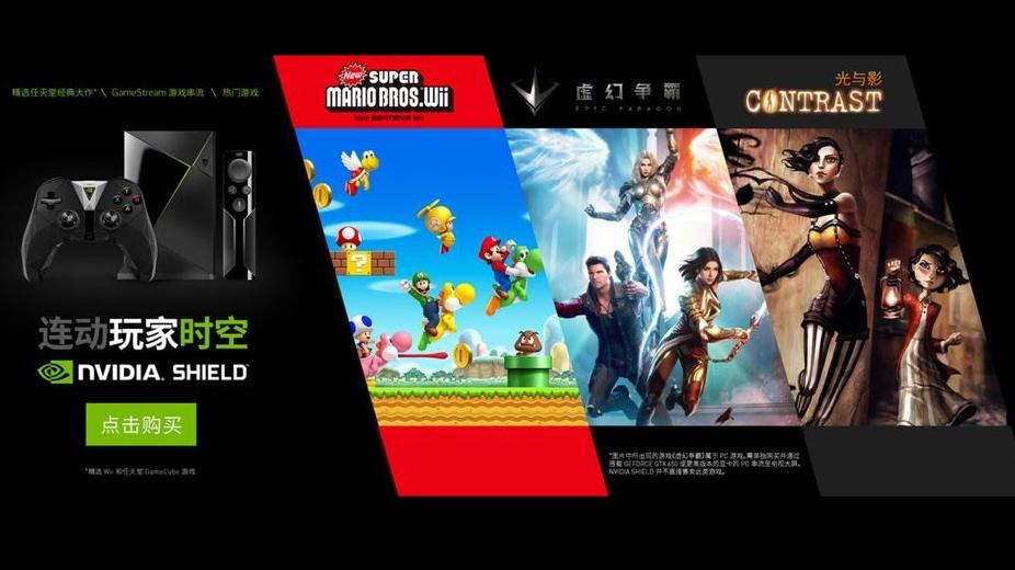 Gry Nintendo dostępne na NVIDIA Shield